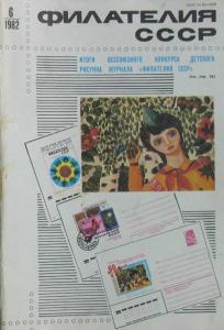 Филателия СССР 1982 №06