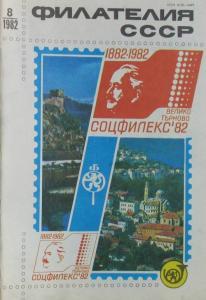 Филателия СССР 1982 №08