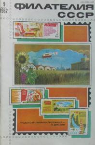 Филателия СССР 1982 №09