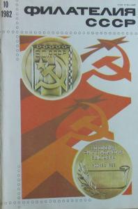 Филателия СССР 1982 №10