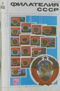 Филателия СССР 1982 №11