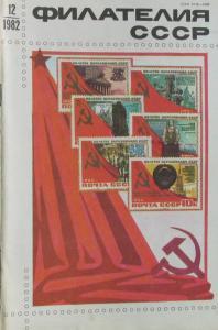 Филателия СССР 1982 №12