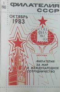 Филателия СССР 1983 №01