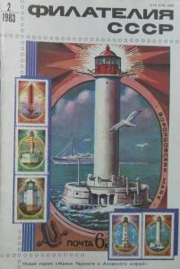 Филателия СССР 1983 №02
