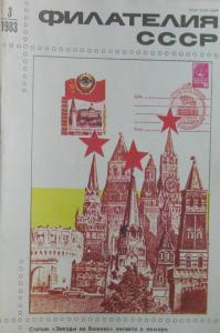 Филателия СССР 1983 №03