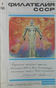 Филателия СССР 1983 №04