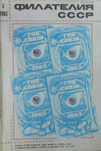Филателия СССР 1983 №05