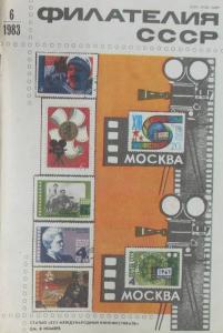 Филателия СССР 1983 №06