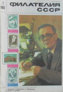 Филателия СССР 1983 №07