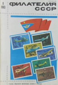 Филателия СССР 1983 №08