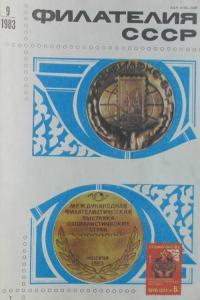 Филателия СССР 1983 №09