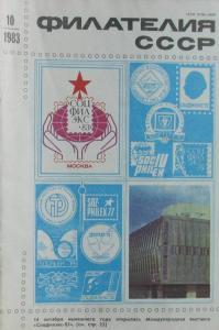 Филателия СССР 1983 №10