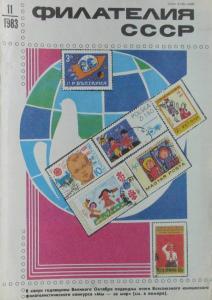Филателия СССР 1983 №11