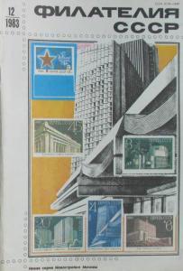 Филателия СССР 1983 №12