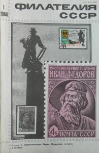 Филателия СССР 1984 №01