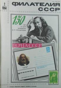 Филателия СССР 1984 №02