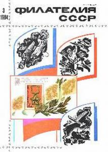 Филателия СССР 1984 №03