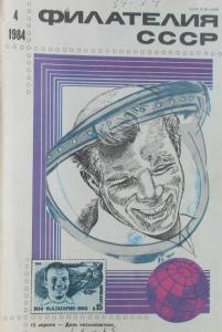 Филателия СССР 1984 №04