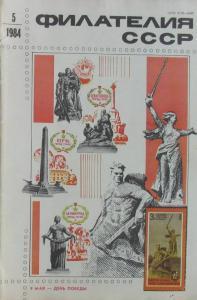 Филателия СССР 1984 №05