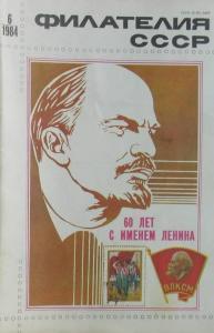 Филателия СССР 1984 №06
