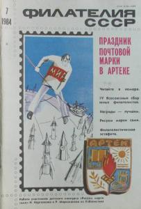 Филателия СССР 1984 №07