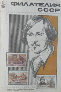 Филателия СССР 1984 №08