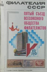 Филателия СССР 1984 №09