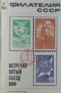 Филателия СССР 1984 №10