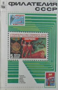 Филателия СССР 1984 №11