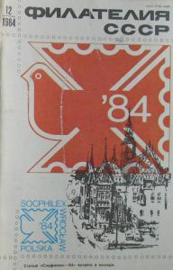 Филателия СССР 1984 №12