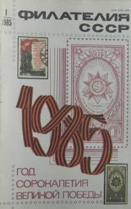 Филателия СССР 1985 №01