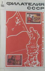 Филателия СССР 1985 №02