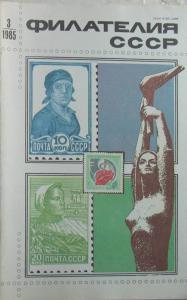 Филателия СССР 1985 №03