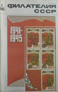 Филателия СССР 1985 №04