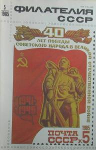 Филателия СССР 1985 №05