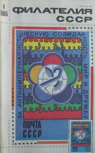 Филателия СССР 1985 №06