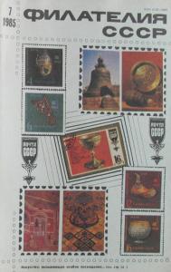 Филателия СССР 1985 №07