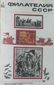 Филателия СССР 1985 №08