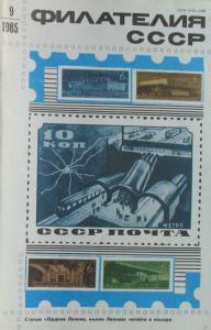 Филателия СССР 1985 №09