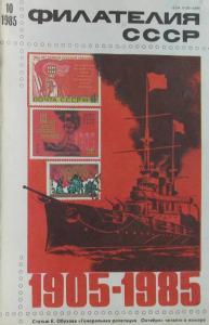 Филателия СССР 1985 №10