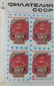 Филателия СССР 1985 №11