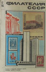 Филателия СССР 1985 №12