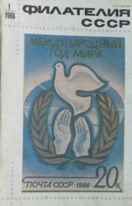 Филателия СССР 1986 №01