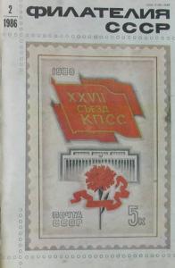 Филателия СССР 1986 №02