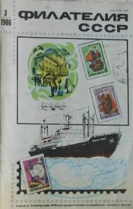 Филателия СССР 1986 №03
