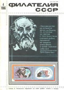Филателия СССР 1986 №04