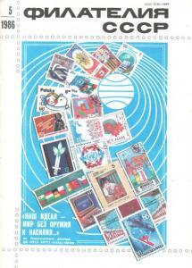 Филателия СССР 1986 №05