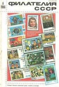 Филателия СССР 1986 №06