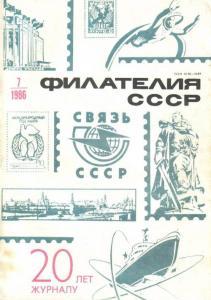 Филателия СССР 1986 №07