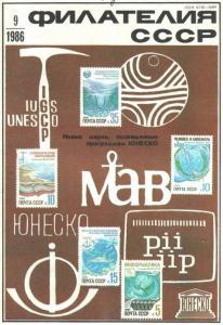 Филателия СССР 1986 №09